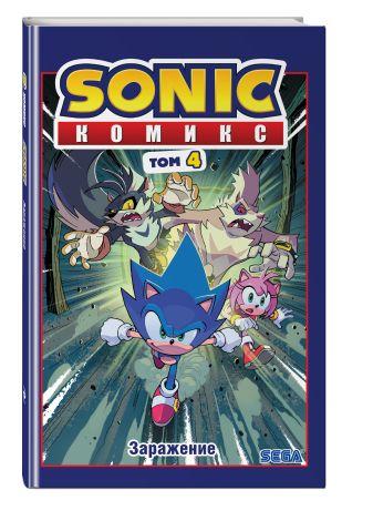 Флинн Й. - Sonic. Заражение. Комикс. Том 4 (перевод от Diamond Dust и Сыендука) обложка книги