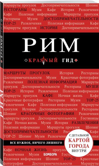 Рим. 8-е изд., испр. и доп. - фото 1
