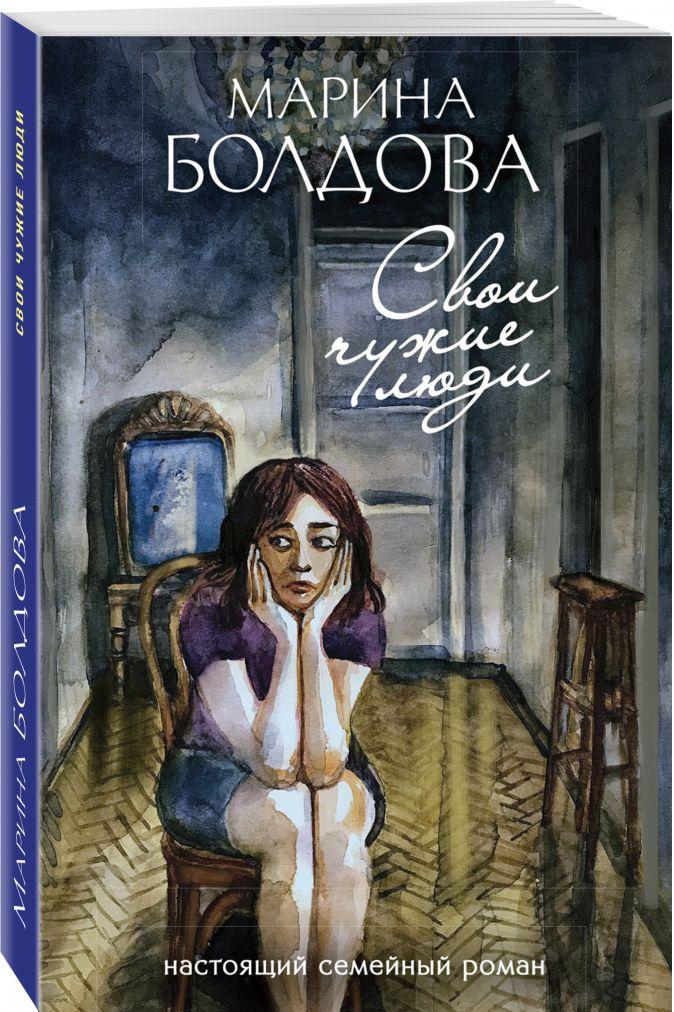 Марина Болдова - Свои чужие люди обложка книги