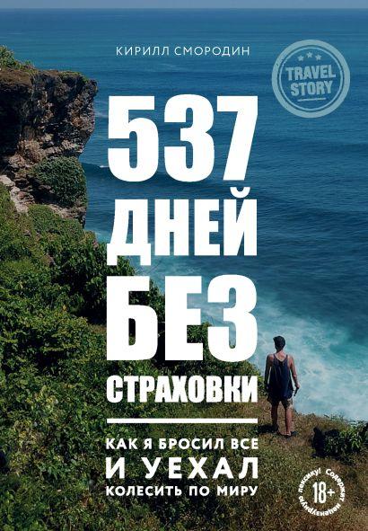 537 дней без страховки. Как я бросил все и уехал колесить по миру - фото 1