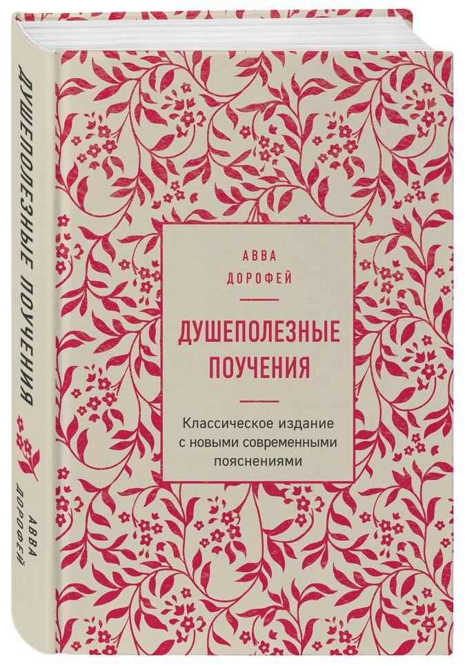 Авва Дорофей - Душеполезные поучения обложка книги