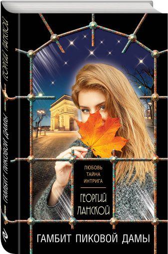 Георгий Ланской - Гамбит пиковой дамы обложка книги