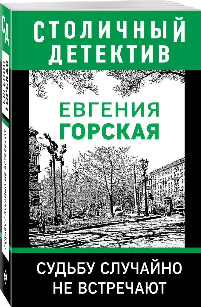Евгения Горская - Судьбу случайно не встречают обложка книги