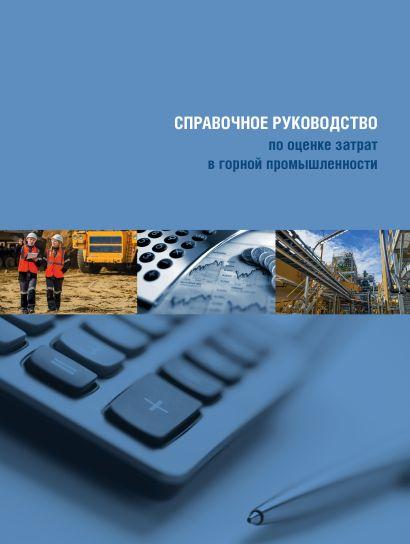 Справочное руководство по оценке затрат в горной промышленности - фото 1