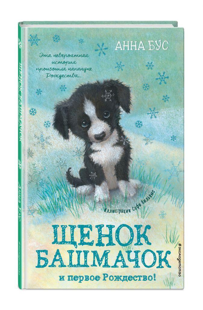 Анна Бус - Щенок Башмачок и первое Рождество! обложка книги