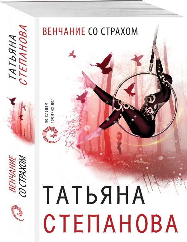 Фото - Татьяна Степанова Венчание со страхом татьяна степанова предсказание end