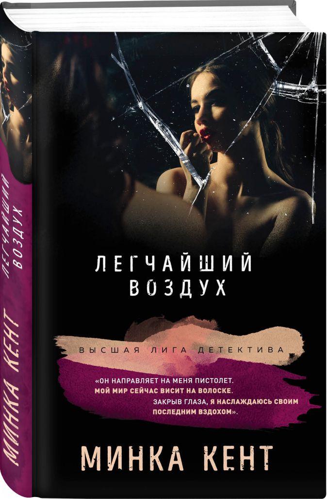 Минка Кент - Легчайший воздух обложка книги