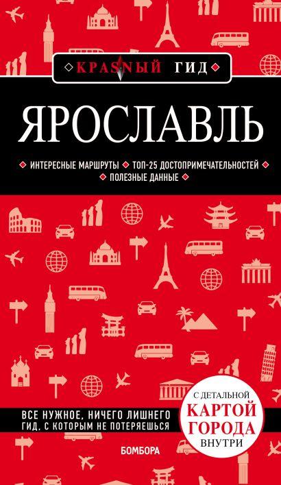 Ярославль. 3-е изд. испр. и доп. - фото 1