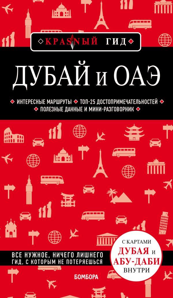 Кульков Евгений Николаевич Дубай и ОАЭ. 3-е изд., испр. и доп.