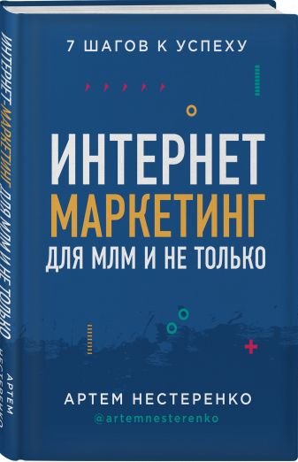 Артем Нестеренко - Интернет-маркетинг для МЛМ и не только. 7 шагов к успеху обложка книги