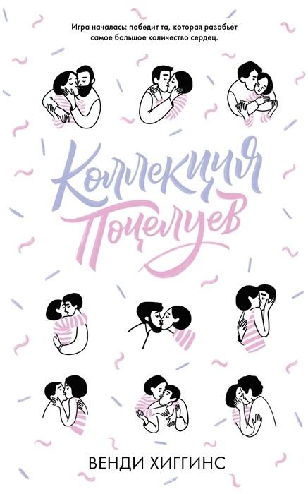 Хиггинс В. - Коллекция поцелуев обложка книги