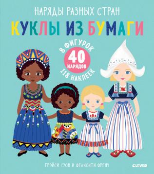 Суон Г. НГ19. Куклы из бумаги. Наряды разных стран/Суон Г. боне эмили праздники разных стран