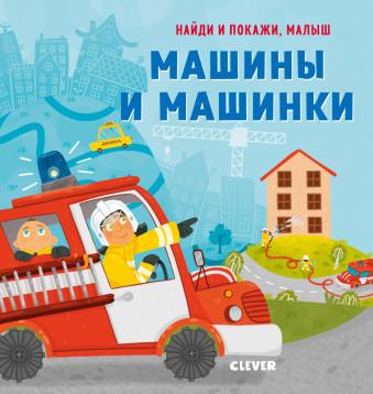 Анна Герасименко СКХ19. Найди и покажи, малыш. Машины и машинки