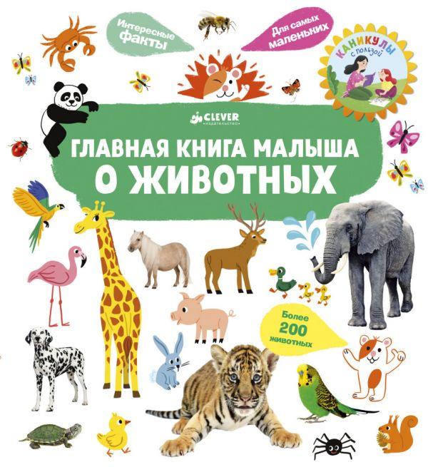 Югла С. КсП. Главная книга малыша о животных/Югла С.