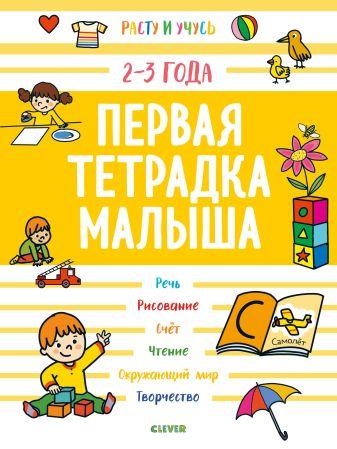 Эанно М.-Н. - Расту и учусь. Первая тетрадка малыша. 2-3 года обложка книги