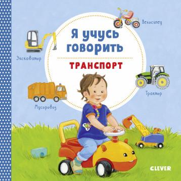 Симон Катя СКХ19. Книжки-картонки. Я учусь говорить. Транспорт/Симон К.