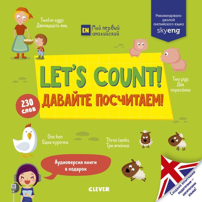 Let's count! Давайте посчитаем!