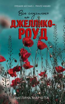 Марчетта Мелина Young Adult. #Trendbooks thriller. Все случилось на Джеллико-роуд/Марчетта М.