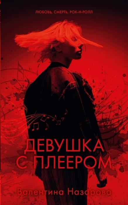 Назарова В. - Девушка с плеером обложка книги