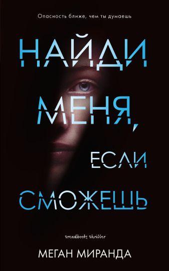 Меган М. - Найди меня, если сможешь обложка книги