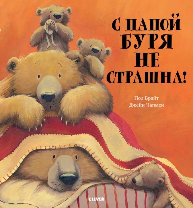 Брайт П. - Bookaboo. С папой буря не страшна! обложка книги