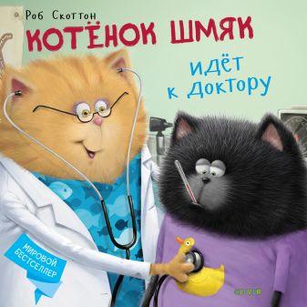 Скоттон Р. - Котёнок Шмяк идёт к доктору обложка книги