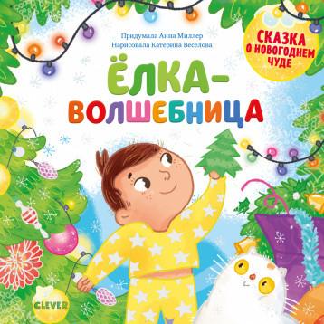 Анна Герасименко НГ19. Новый год. Ёлка-волшебница/Герасименко А.