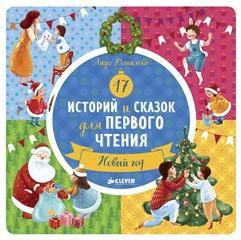 Данилова Л. НГ19, ПпЕ, НГ. 17 историй и сказок для первого чтения. Новый год/Данилова Л. clever книжка из 17 историй и сказок для первого чтения храбрый утенок clever