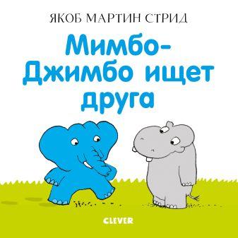Стрид Я. М. - Мимбо-Джимбо ищет друга обложка книги