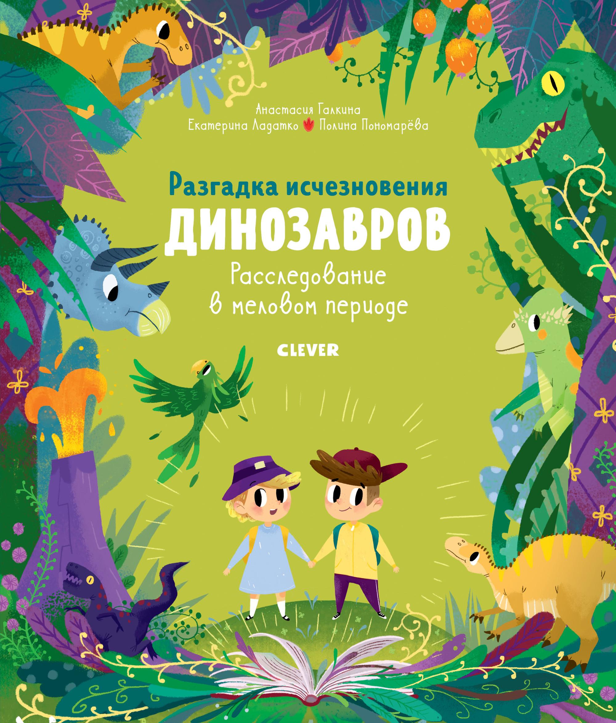 В гостях у динозавров. Разгадка исчезновения динозавров. Расследование в меловом периоде