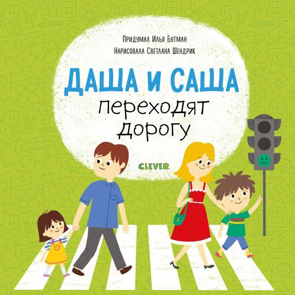 Zakazat.ru: СЗ19. Первые книжки малыша. Даша и Саша переходят дорогу/Бутман И.