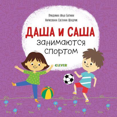 Первые книжки малыша. Даша и Саша занимаются спортом - фото 1