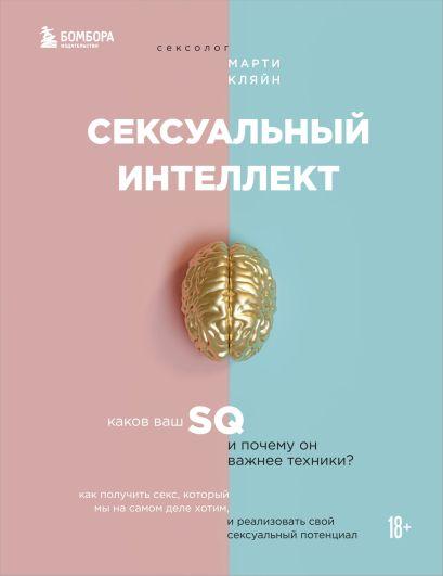Сексуальный интеллект. Каков ваш SQ и почему он важнее техники? - фото 1