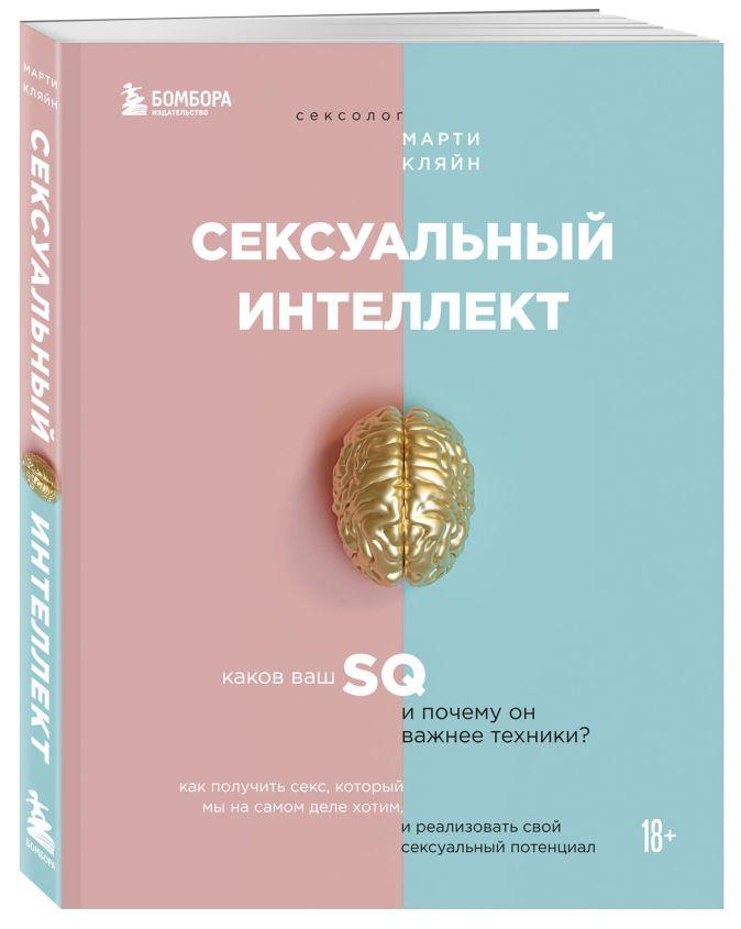 Марти Кляйн - Сексуальный интеллект. Каков ваш SQ и почему он важнее техники? обложка книги