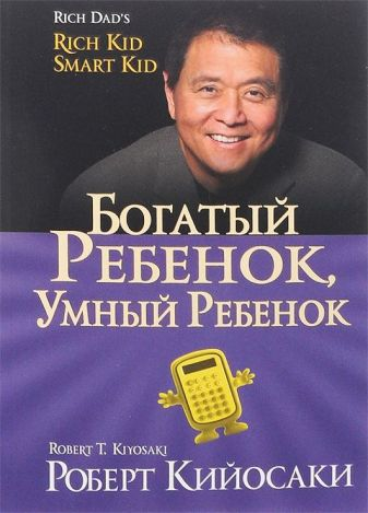 Кийосаки Р. - Богатый ребенок, умный ребенок (золот.тиснен., обл.) обложка книги