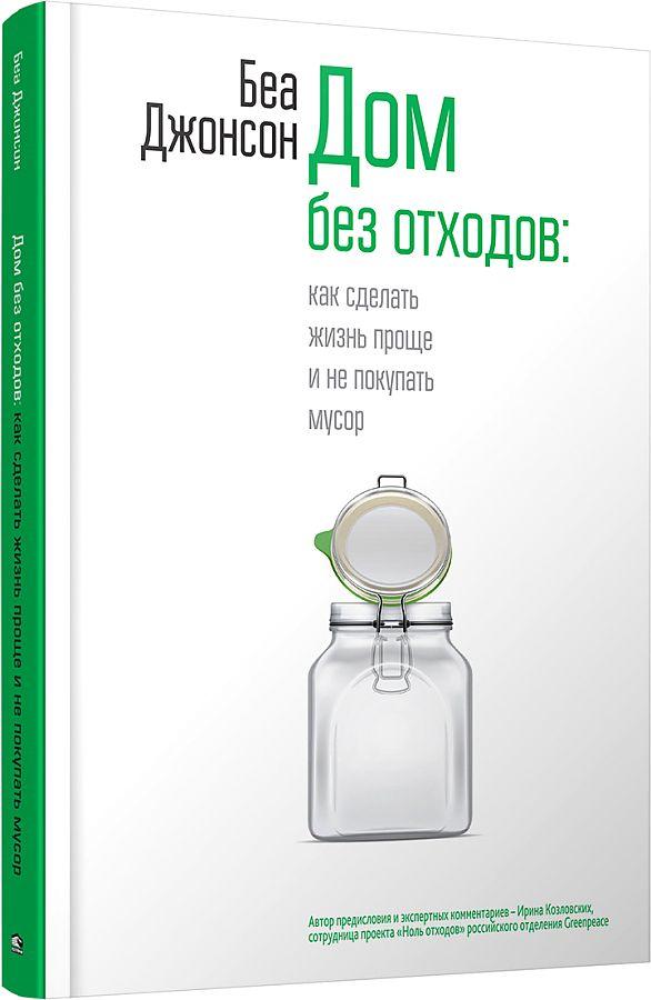 Джонсон Б. - Дом без отходов: как сделать жизнь проще и не покупать мусор обложка книги