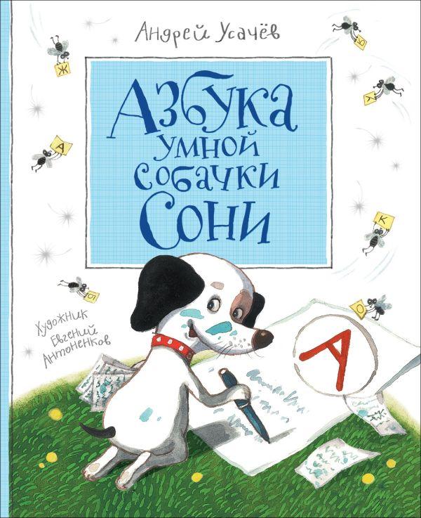 Усачев Андрей Алексеевич Азбука умной собачки Сони