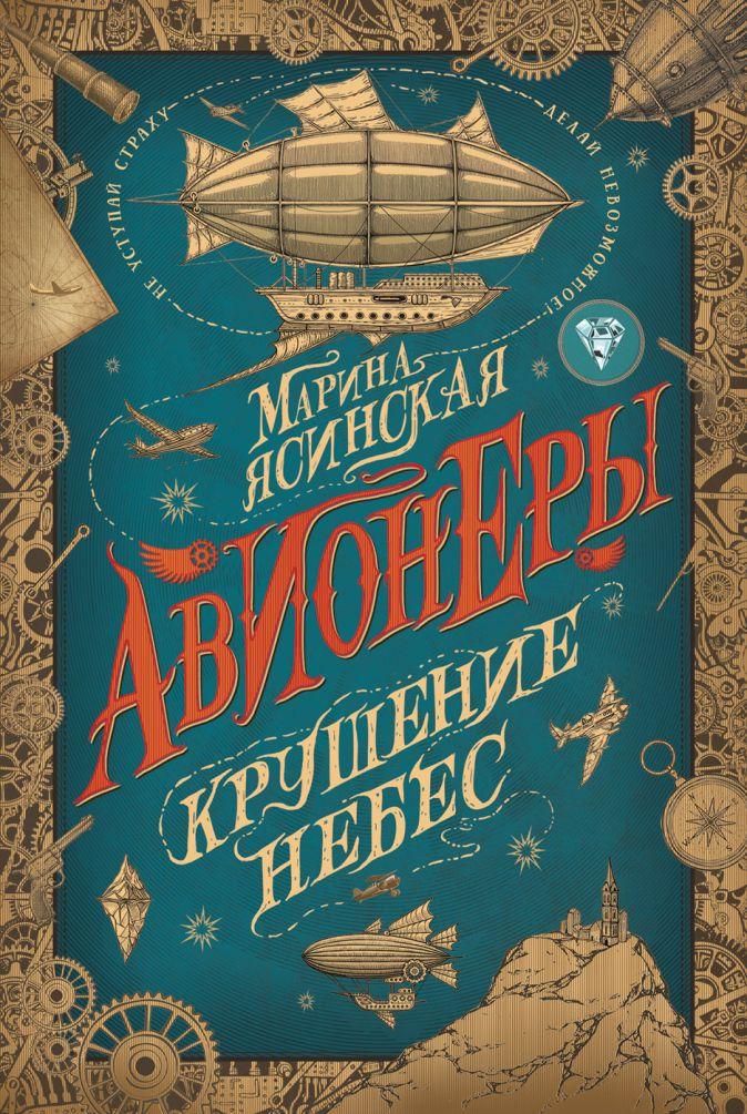 Ясинская М. - Авионеры. 2. Крушение небес обложка книги