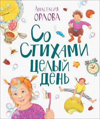 Орлова А. - Со стихами целый день обложка книги