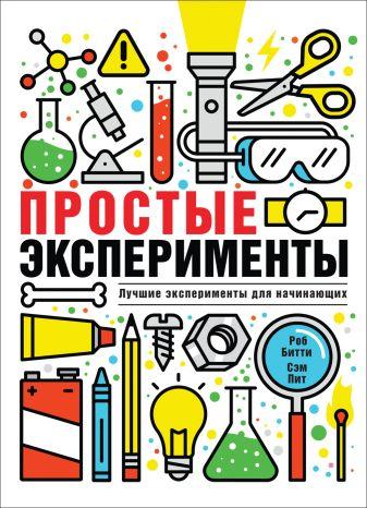 Битти Р., Питт С. - Простые эксперименты обложка книги