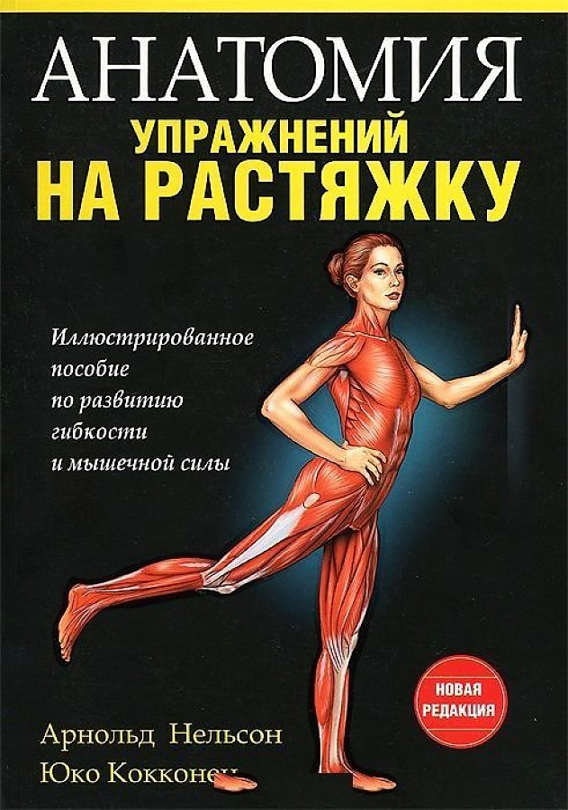 Нельсон А., Кокконен Ю. - Анатомия упражнений на растяжку обложка книги