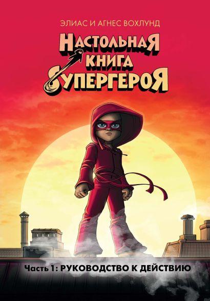 Настольная книга супергероя. Часть 1: Руководство к действию - фото 1