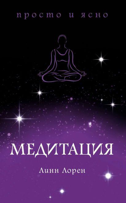 Медитация - фото 1