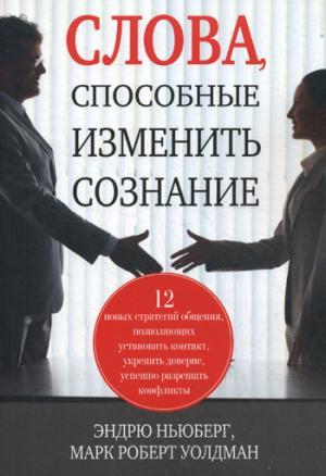 Ньюберг Э., Уолдман М.Р. - Слова, способные изменить сознание обложка книги