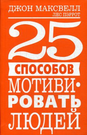 Максвелл Дж., Пэррот Л. - 25 способов мотивировать людей обложка книги