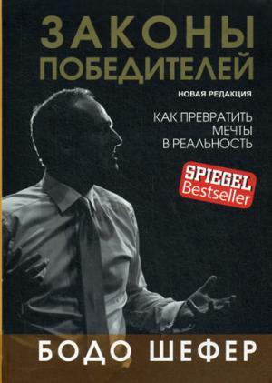 Шефер Б. - Законы победителей обложка книги