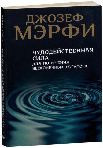 Мэрфи Дж. - Чудодейственная сила для получения бесконечных богатств обложка книги
