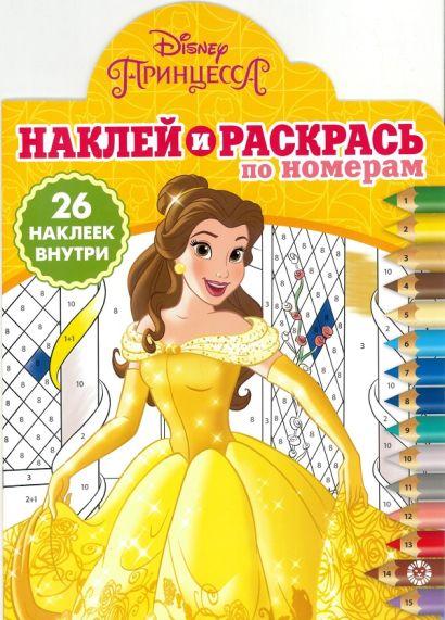 """Наклей и раскрась по номерам N НРПН 1901 """"Принцесса Disney"""" - фото 1"""