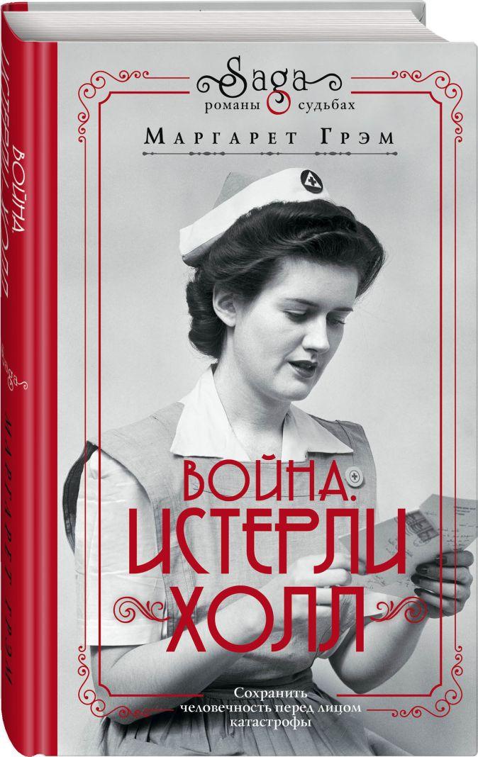 Маргарет Грэм - Война. Истерли Холл обложка книги