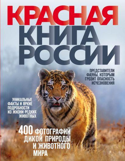 Красная книга России. 3-е издание - фото 1